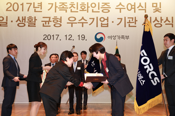 Park Mi Kyung receiving the Presidential Award 2017