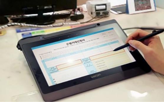 BNK Busan Bank Paperless Branch System