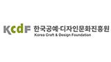 한국공예디자인문화진흥원