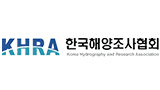 한국해양조사협회