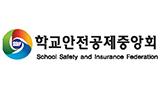 한국안전공제중앙회