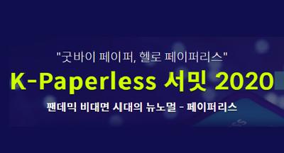 K-Paperless 서밋 2020