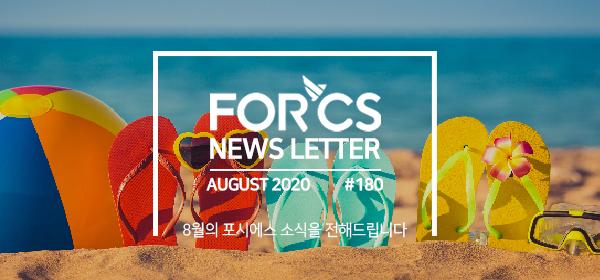 2020, 8월의 포시에스 소식을 전해드립니다.