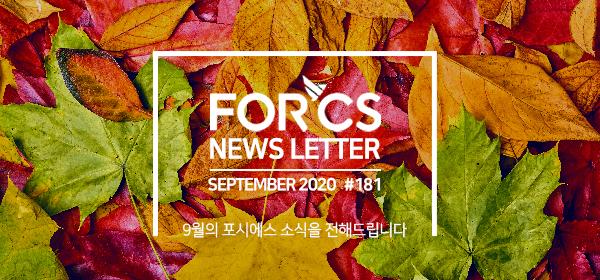 2020, 9월의 포시에스 소식을 전해드립니다.