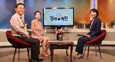 [매일경제 TV] 경세제민 촉 - 함께 만드는 행복한 성공