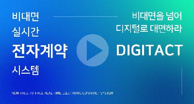 포시에스 업계 최초 비대면 실시간 전자계약 시스템 - Digitact