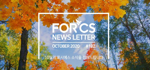 2020, 10월의 포시에스 소식을 전해드립니다.