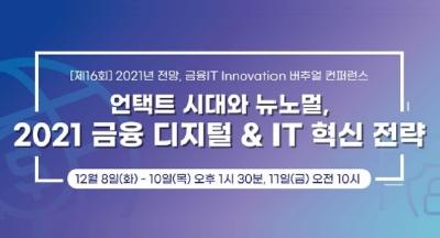 금융 IT  Innovation 버추얼 컨퍼런스