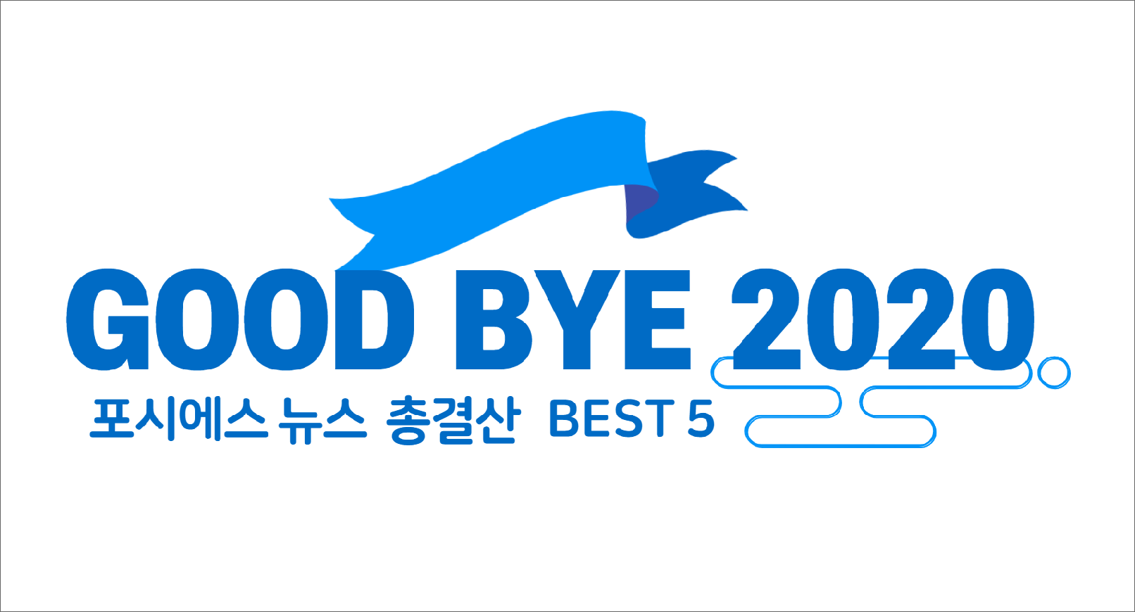 굿바이 2020, 포시에스 뉴스 총결산 BEST5