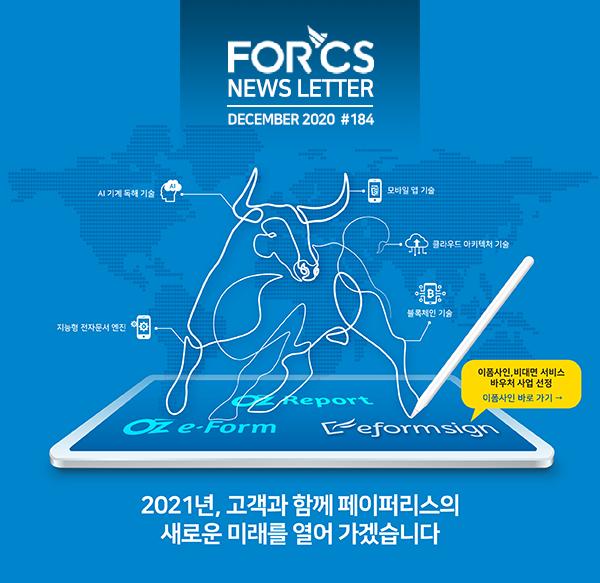 2021년, 고객과 함께 페이퍼리스의 새로운 미래를 열어 가겠습니다.