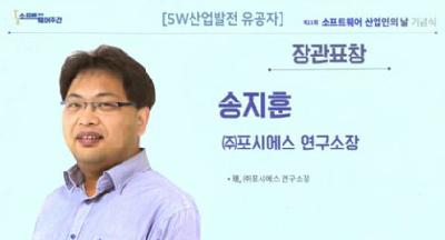 포시에스 송지훈 연구소장, SW산업                                                      발전 공헌 '과기부 장관상' 수상