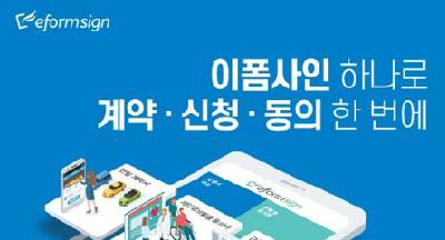 [디지털타임스]포시에스, 기업·기관 비대면 지원 전자문서 대중화 주도