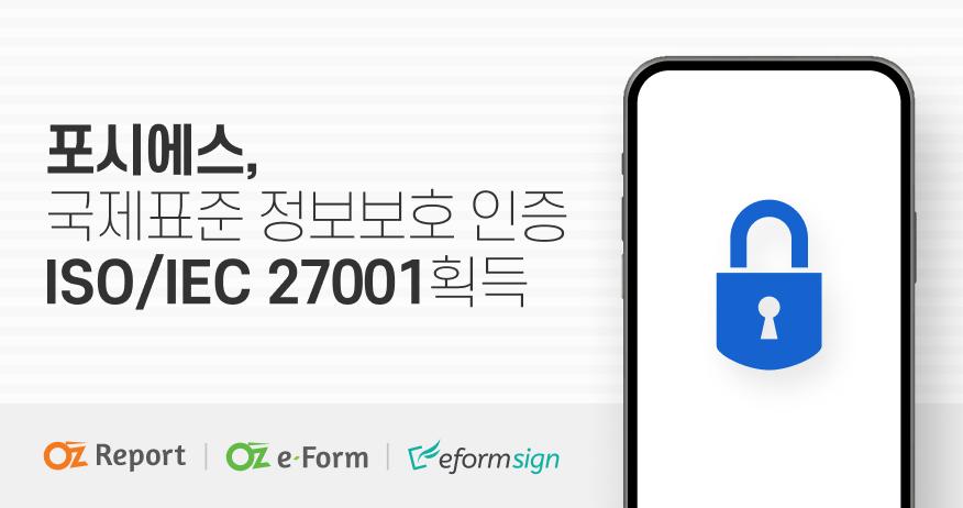 포시에스, 국제표준 정보보호 인증 'ISO/IEC 27001' 획득
