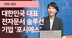 [매일경제TV] [출발! 오늘의 증시] 대한민국 대표 전자문서 솔루션 기업 포시에스