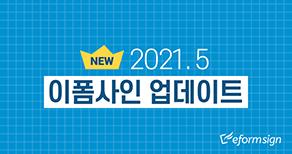[이폼사인] 2021년 5월 업데이트