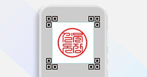 실물크기 스캔 기능으로 확실한 전자도장 만들기