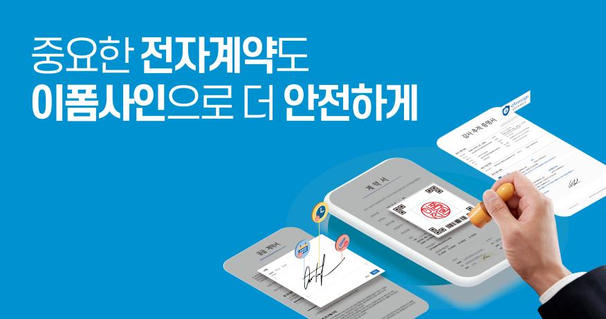 [디지털타임스] 비대면 전자계약 서비스로 매출 성장