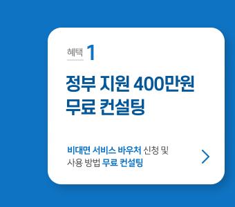 정부 지원 400만원 무료 컨설팅, 비대면 서비스 바우처 신청 및 사용방법 무료 컨설팅