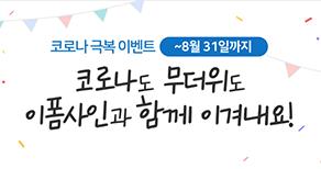 포시에스'이폼사인' 中企 응원 '상품권 증정' 이벤트 (~8/31까지)
