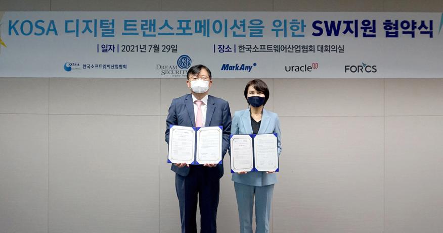 한국SW산업협회, 디지털 트랜드포메이션 위해 주요 임원사와 '맞손'