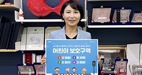 포시에스 박미경 대표, 어린이 교통안전 릴레이 챌린지 동참