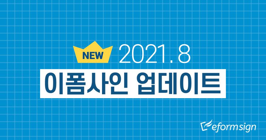 [이폼사인]2021년 8월 이달의 업데이트 – 일괄 작성 기능