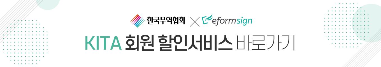 한국무역협회-이폼사인 KITA 할인서비스 바로가기