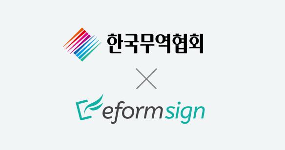 이폼사인, 전자계약 서비스 최초 무역협회 제휴 서비스 선정