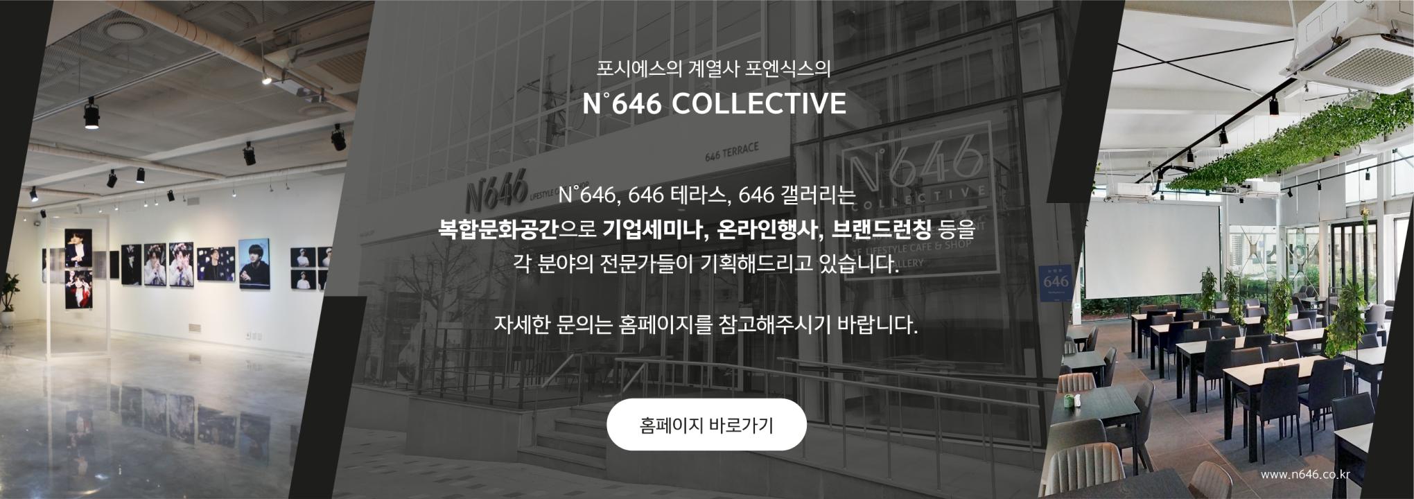 포시에스의 계열사 포엔식스의 N646 Collective. N646, 646테라스, 646갤러리는 복합문화공간으로 기업세미나, 온라인행사, 브랜드런칭 등을 각 분야의 전문가들이 기획해드리고 있습니다. 자세한 문의는 홈페이지를 참고해주시기 바랍니다. www.n646.co.kr