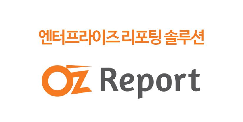 이제부터 보고서는 오즈 리포트