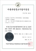 수출유망중소기업 지정증