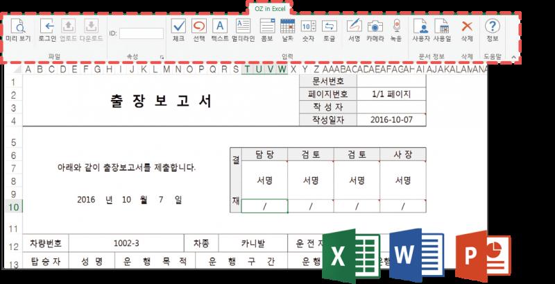 손쉬운 전자문서 개발-PDF 서식 예시 이미지