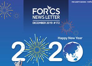2019년 12월 포시에스 뉴스레터
