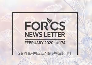 2020 2월 포시에스 뉴스레터
