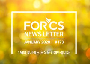 2020 1월 포시에스 뉴스레터