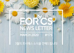 3월의 포시에스 소식을 전해드립니다.