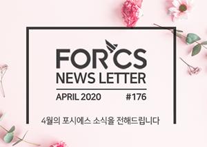 4월의 포시에스 소식을 전해드립니다.