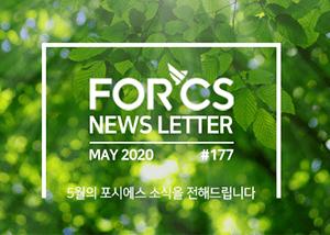 2020 5월 포시에스 뉴스레터