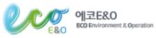 에코 E&O