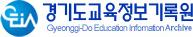 경기도교육정보기록원