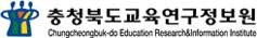 충청북도교육연구정보원