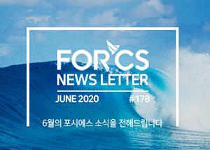 2020년 6월 포시에스 뉴스레터