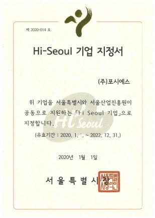 Hi-Seoul(하이서울) 브랜드기업 지정서