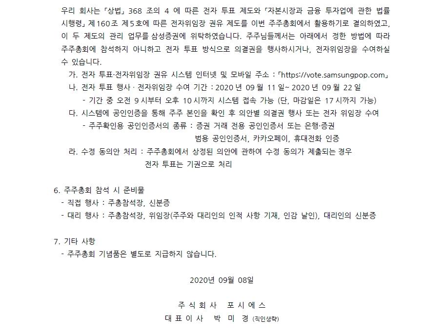 2020 정기주주총회 소집 통지서2