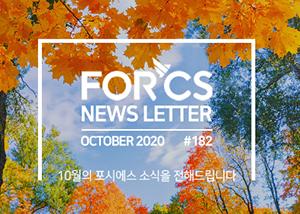 포시에스 뉴스레터 2020년 10월