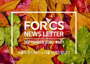포시에스 2020년 9월 뉴스레터